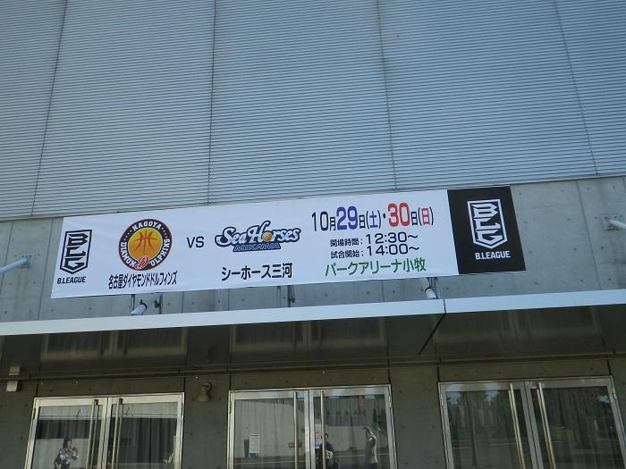 Bリーグ1_16_10_29