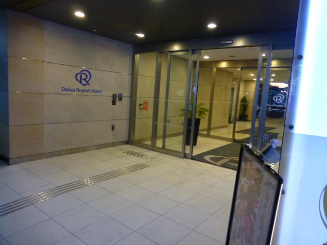 ダイワロイネットホテル川崎 - FP2FEの出張ダイアリー