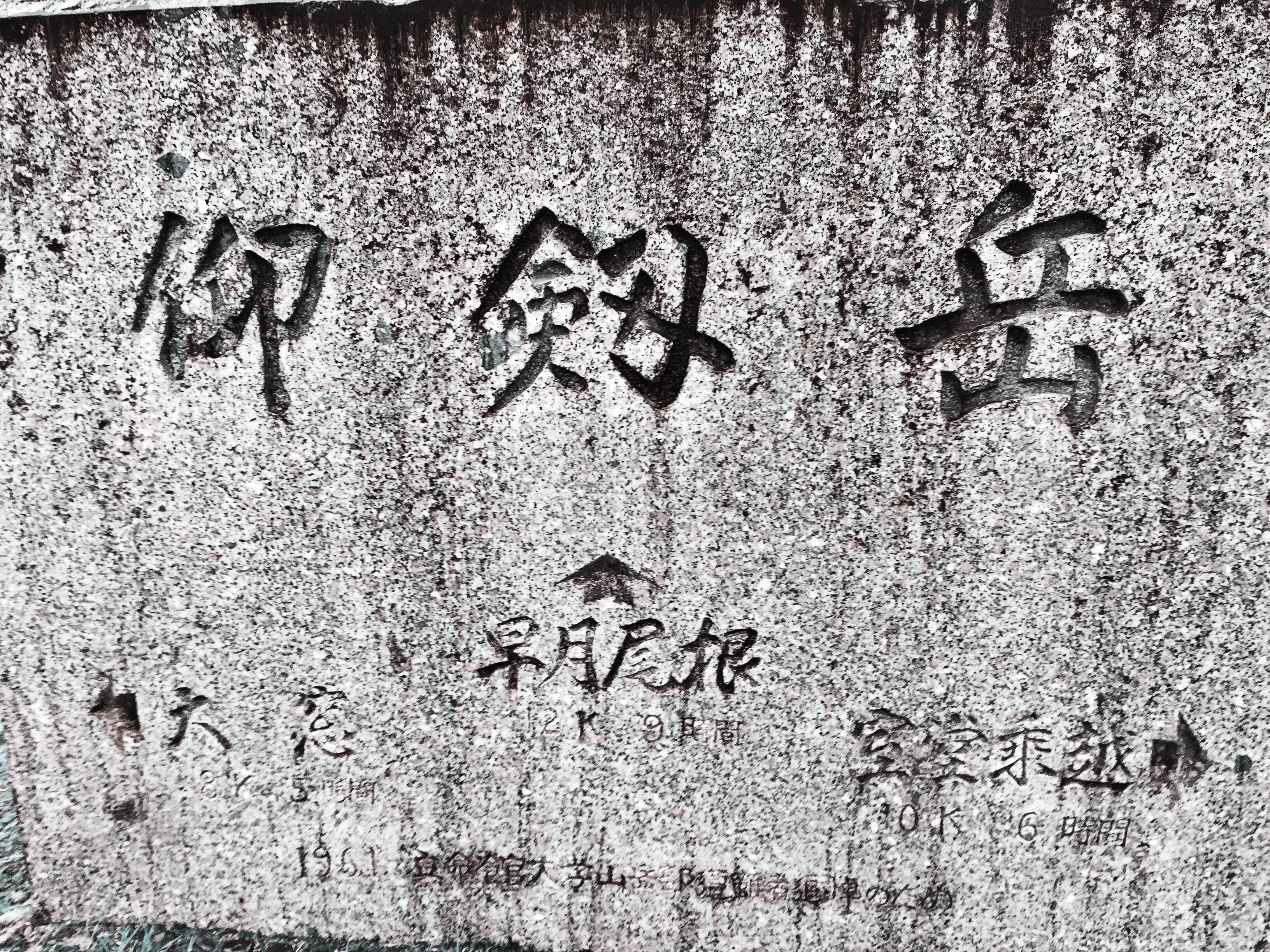 剱岳記念日