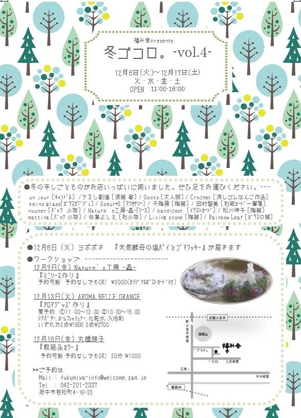 fuyugokokoro vol4-3