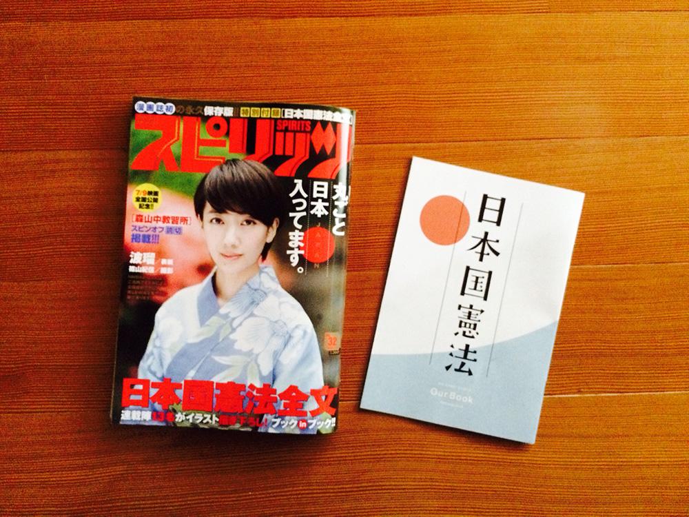 20160704_kenpo.jpg