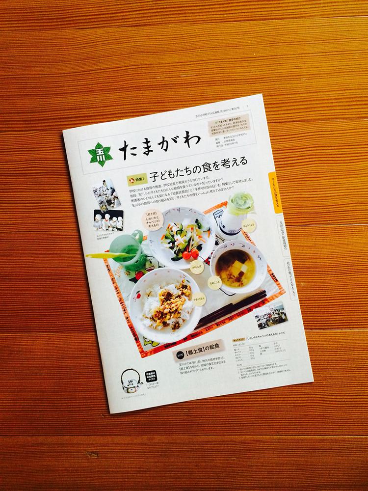 tamagawa50_h1_fin.jpg