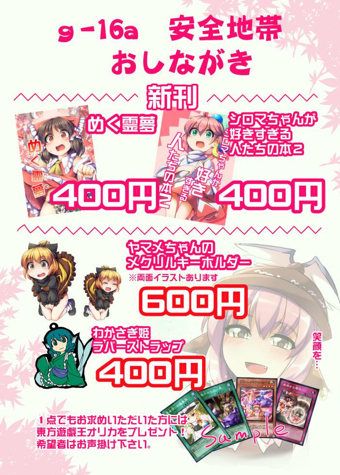 oshinagaki_201608091942519d3.png