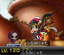 アラン120レベル