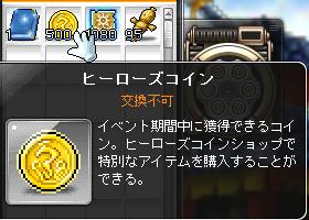 ヒーローズコイン500枚