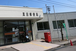5-28真田郵便局