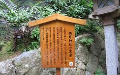 10-22狭井霊泉