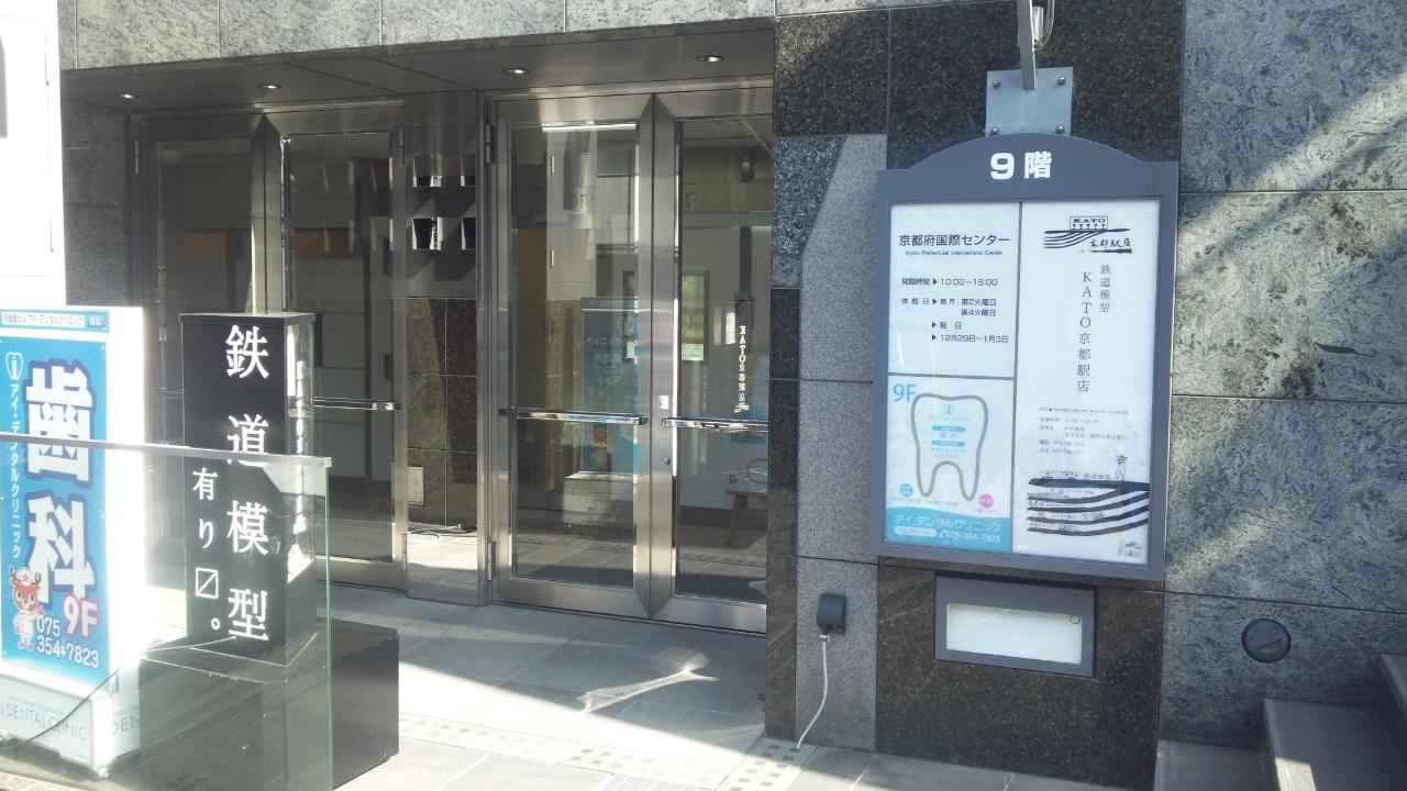KATO京都店(大階段)