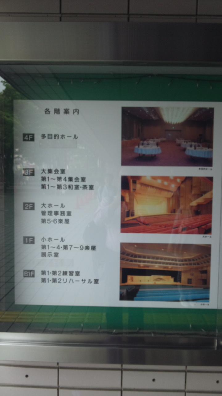 さいたま市文化センター ホール案内