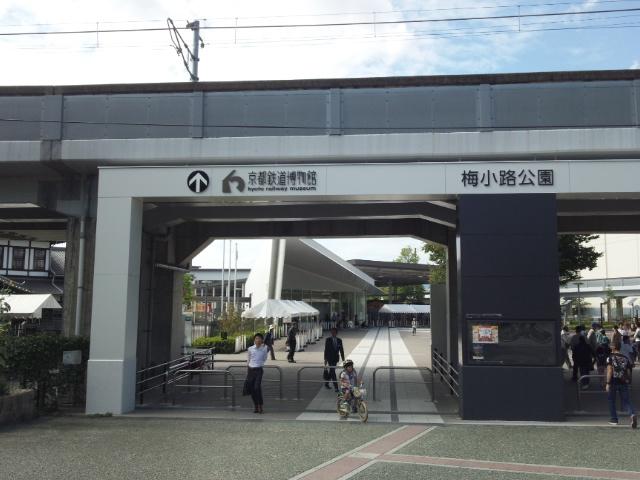京都鉄道博物館の前