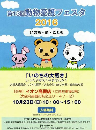 動物愛護フェスタ 2016