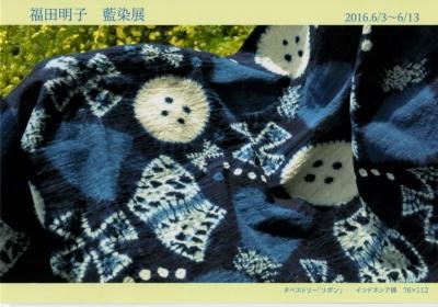 2016福田明子藍染