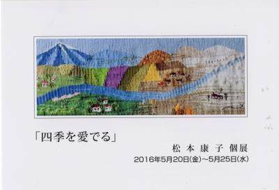 2016松本康子展