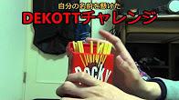 ポッキー2