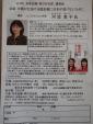 28年8月河添恵子講演会チラシ 改