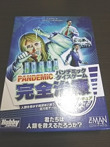 37_Pandemic_Box.jpg