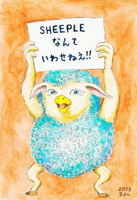 年賀状 2015-1-8(ひとりつじ年賀状)
