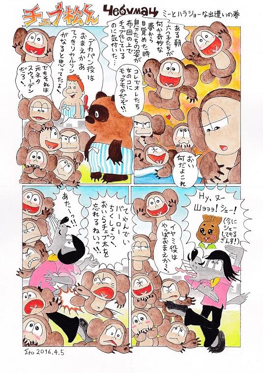 チェブ松くん 2016-4-5(綺麗画像)