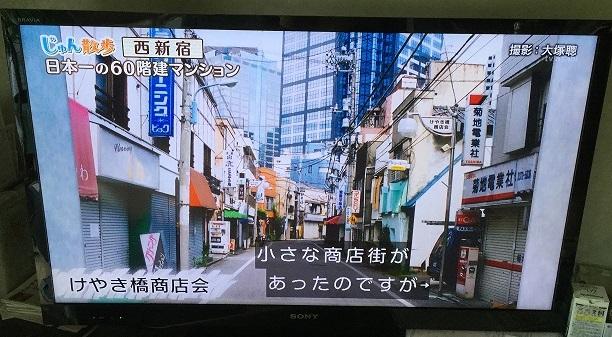 じゅん散歩 西新宿 1