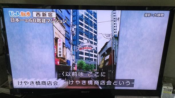 じゅん散歩 西新宿 2