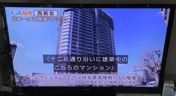 じゅん散歩 西新宿 3