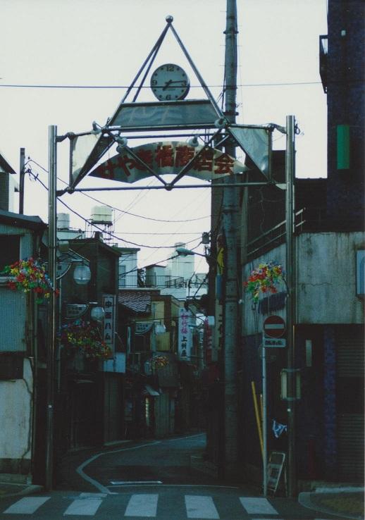 けやき橋商店会90 1