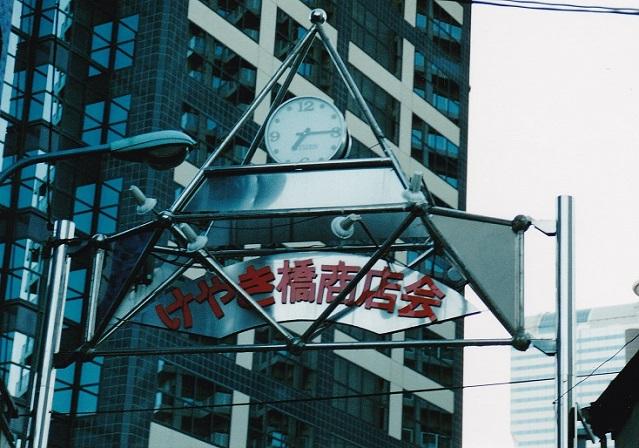 けやき橋商店会90 2