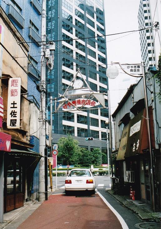 けやき橋商店会90 4