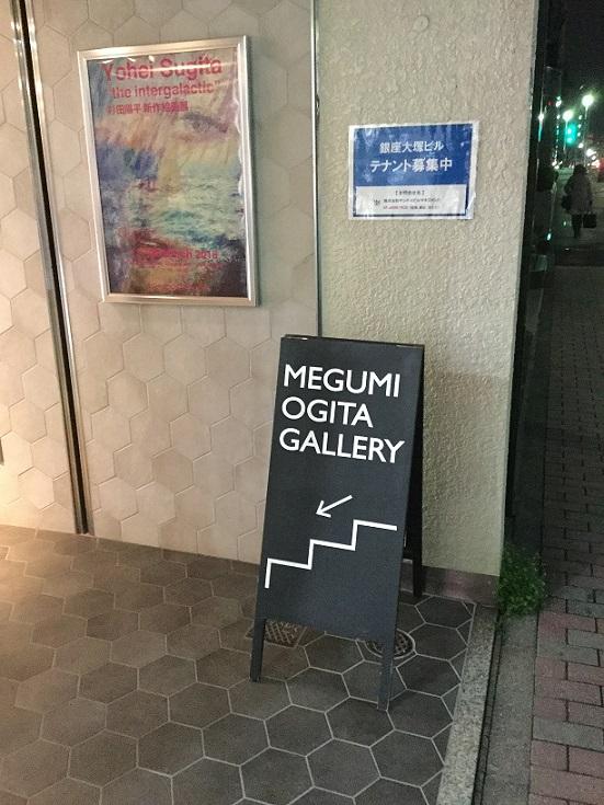 杉田陽平個展