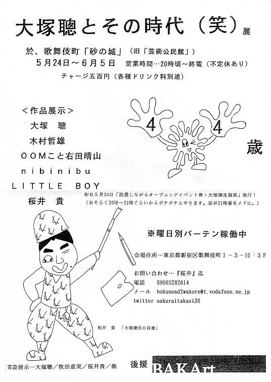 大塚聰とその時代(笑)展