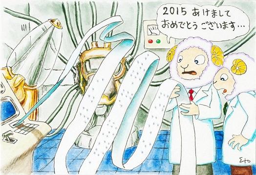 年賀状 2015-1-4(紙データ点字年賀状)