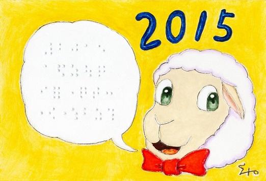年賀状 2015-1-3(バリアフリー年賀状)