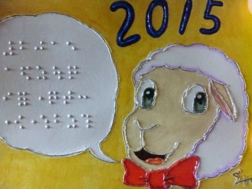 年賀状 2015-1-3-3(バリアフリー年賀状)