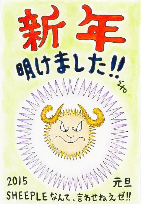 年賀状 2015-1-2(トゲヒツジ年賀状)