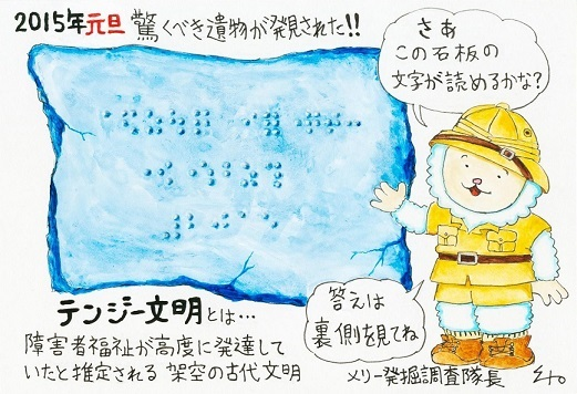年賀状 2015-1-1(点字年賀状)