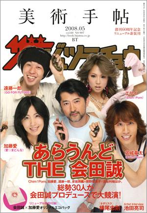 美術手帖『あらうんど THE 会田誠』2008年5月号