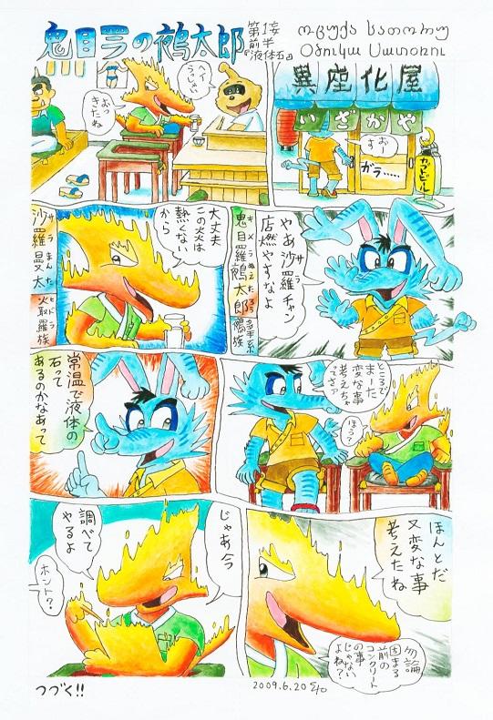 犭夜太郎(1)前半 2009-6-20.jpg