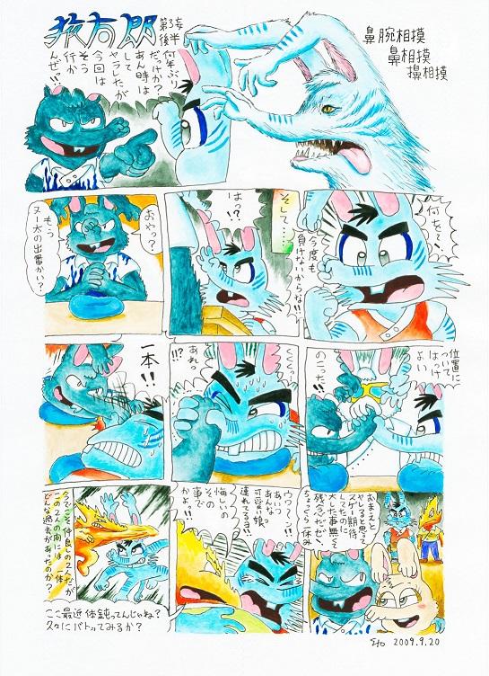 犭夜太郎(3)後半 2009-9-20.jpg