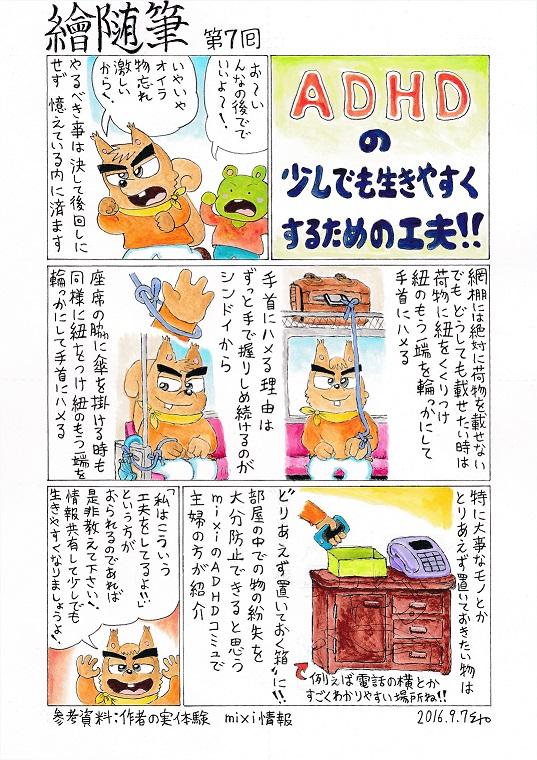 絵随筆第7回(2016-9-7-12).jpg