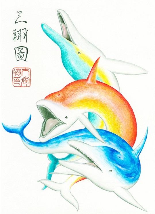 錦海豚-三翔圖 2013-2-5 習作.jpg