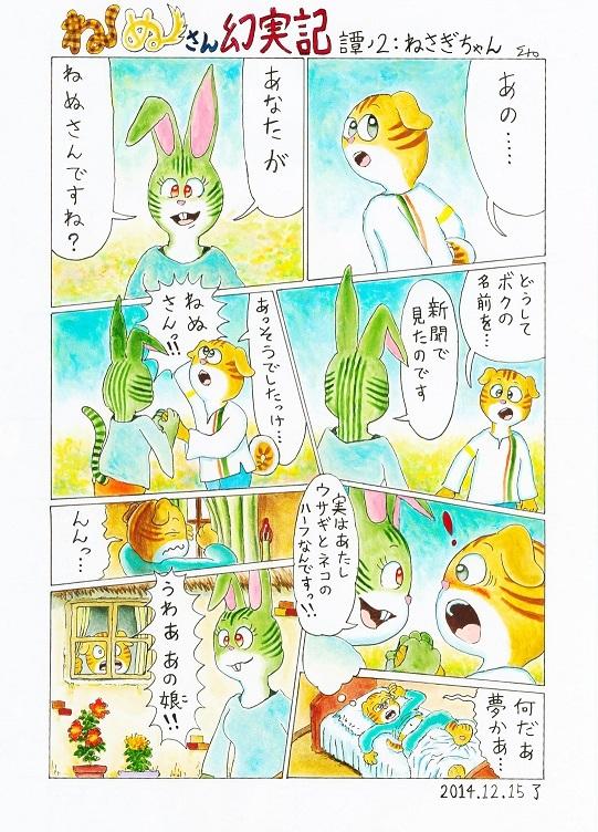 ねぬさん幻実記 譚ノ2:ねさぎちゃん 2014-12-15.jpg