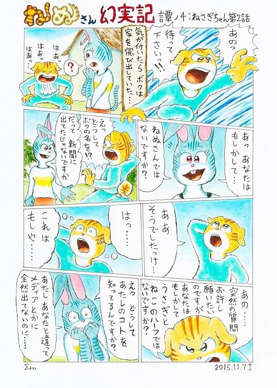 ねぬさん幻実記 譚ノ4:ねさぎちゃん第2回 2015-11-7.jpg