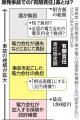 20161002-00000006-asahi-000-1-view[1]