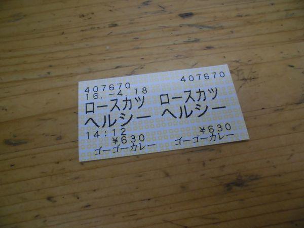 CIMG66371.jpg