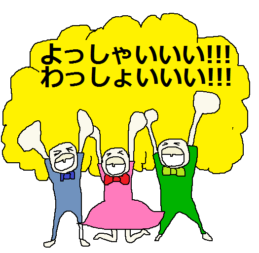 よっしゃい!!
