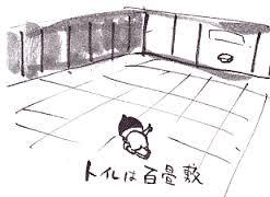 おぼっちゃまトイレ