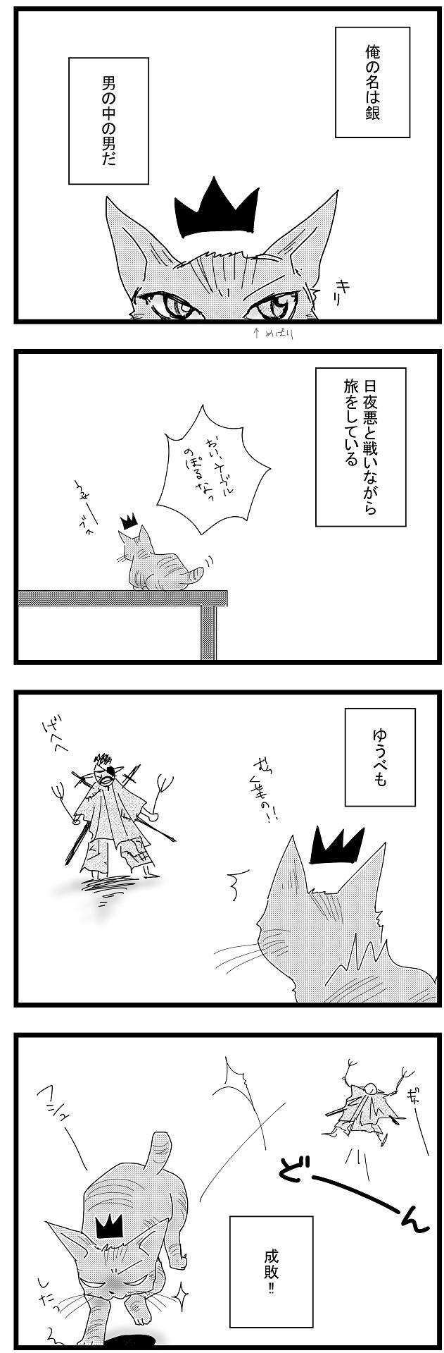 暴れん坊①