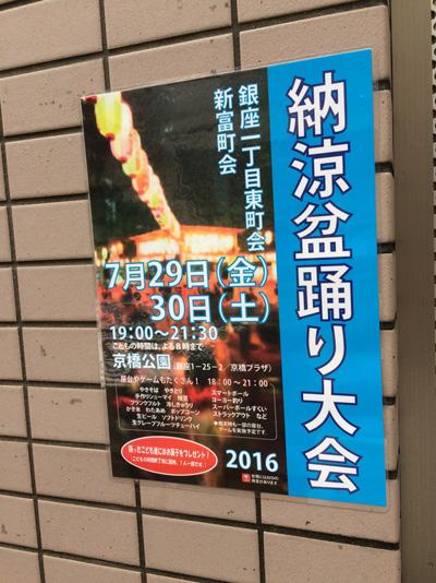 20160711銀一盆踊り1