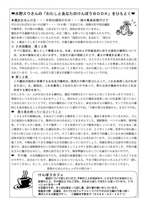 ぎたんじゃり通信51号3p