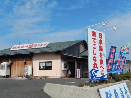 魚料理 海